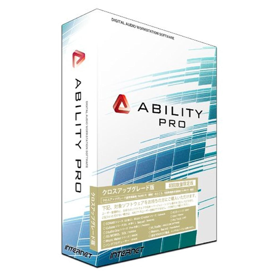 恥ずかしい緩める無視インターネット DAWソフト ABILITY Pro クロスアップグレード版 初回数量限定