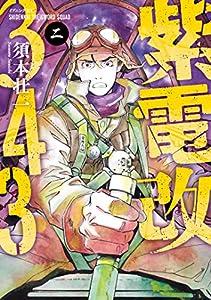 紫電改343(2) (イブニングコミックス)