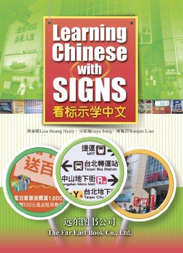 Learning Chinese with Signs (English and Chinese Edition)
