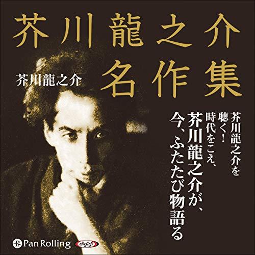 『芥川龍之介名作集』のカバーアート