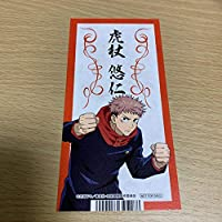 呪術廻戦 アニメイト お札風カード 特典 虎杖悠仁
