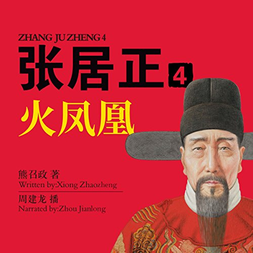 张居正 4:火凤凰 - 張居正 4:火鳳凰 [Zhang Juzheng 4] audiobook cover art