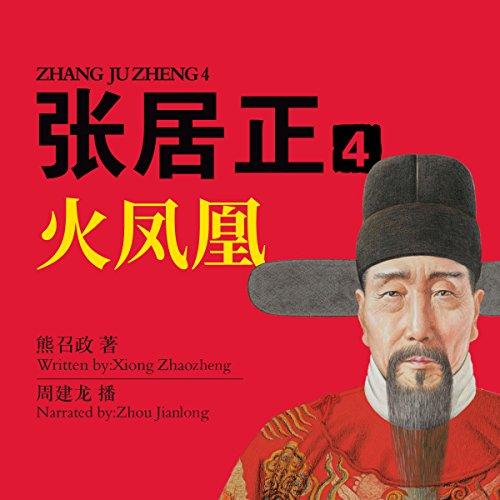 Couverture de 张居正 4:火凤凰 - 張居正 4:火鳳凰 [Zhang Juzheng 4]