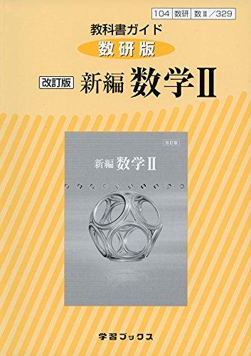 329教科書ガイド数研版 新編数学2