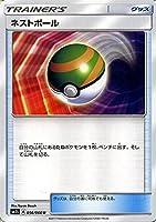 ポケモンカードゲームSM/ネストボール(U)/ウルトラサン