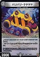 【ホイル仕様】デュエルマスターズ DMRP16 17/95 バリバリ・ケドケド (R レア) 百王×邪王 鬼レヴォリューション!!! (DMRP-16)