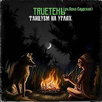 Танцуем на углях (feat. Лика Саурская)