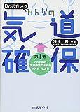Dr. あさいの みんなの気道確保 第1巻 マスク換気・気管挿管の基礎をマスターしよう!