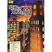昭和の東京を描く 背景イラストテクニック (超描けるシリーズ)