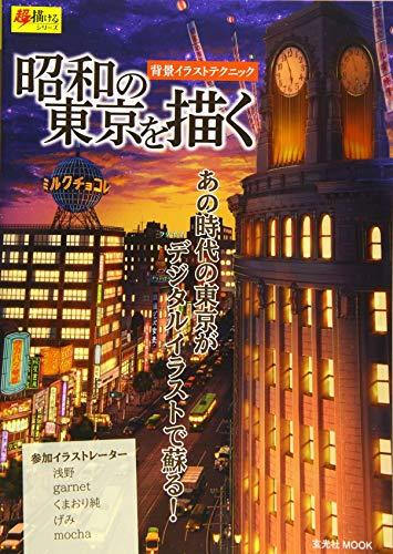 昭和の東京を描く 背景イラストテクニック (超描けるシリーズ)の詳細を見る