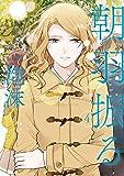 朝羽振る 4 (LINEコミックス)