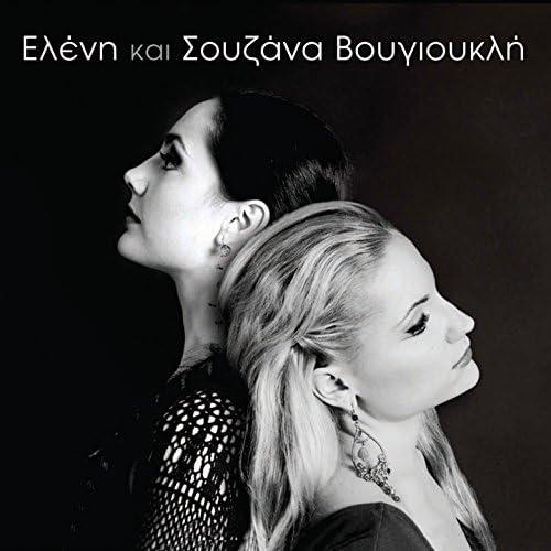 Eleni & Souzana Vougioukli