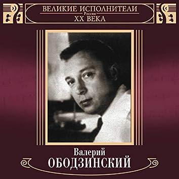 Великие исполнители России. Валерий Ободзинский