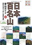 改訂新版 日本百名山登山ガイド 下