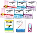 岸和田市消防職採用 中級 教養試験合格セット問題集 6冊  +オリジナル願書・論文最強ワーク