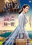 【Amazon.co.jp限定】ガーンジー島の読書会の秘密(プレスシート付き) [DVD]
