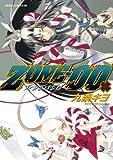 ZONE‐00 第11巻 ZONE-00 (あすかコミックスDX)