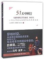 51天中国行——一个土耳其人的西部文化体验之旅