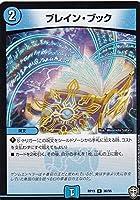 デュエルマスターズ DMRP15 36/95 ブレイン・ブック (U アンコモン) 幻龍×凶襲ゲンムエンペラー!!! (DMRP-15)
