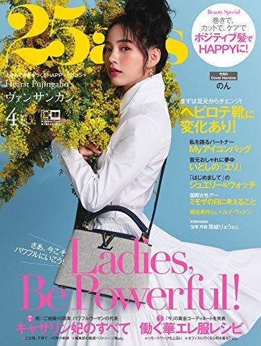 25ans (ヴァンサンカン) 2021年4月号 (2021-02-26) [雑誌]