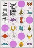 決定版 宿曜占星術―27宿が教えるあなたの運命 性格 相性