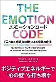 エモーションコード 「囚われた感情」の解放による奇跡の療法