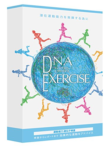 [Webレポート版] DNA EXERCISE エクササイズ遺伝子検査キット