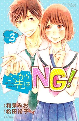 ここから先はNG!(3) (別冊フレンドコミックス)の詳細を見る