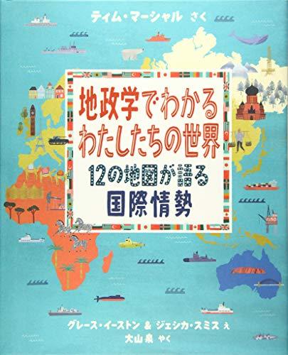 地政学でわかるわたしたちの世界: 12の地図が語る国際情勢 (児童図書館・絵本の部屋)の詳細を見る