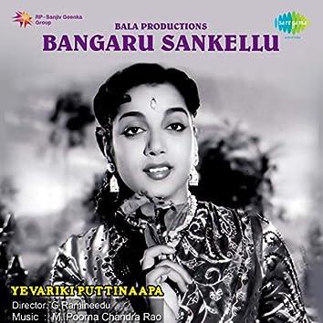 """Yevariki Puttinaapa (From """"Bangaru Sankellu"""") - Single"""