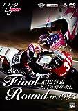 250cc Final Round in 1993 原田哲也タイトル獲得の日[DVD]