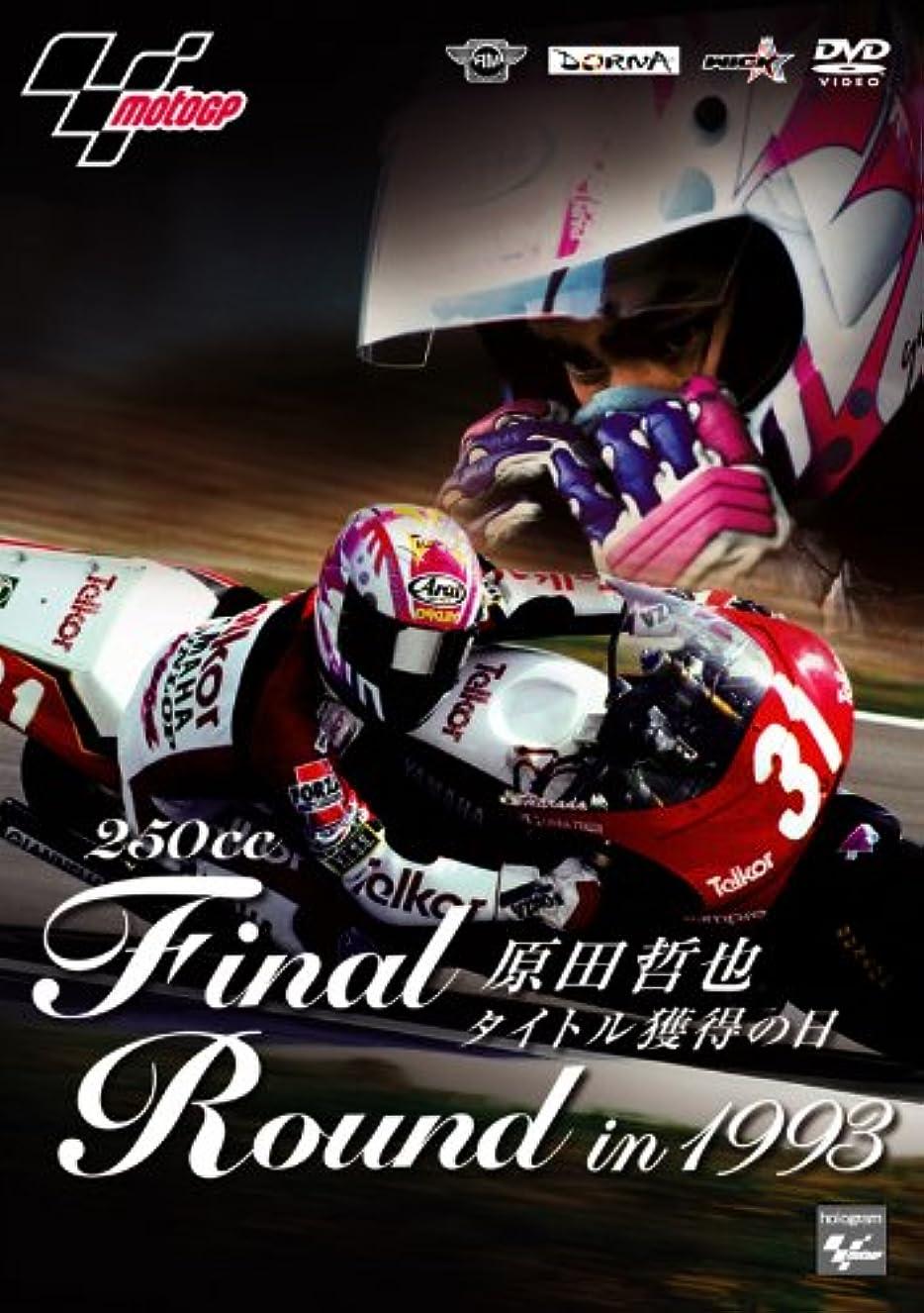 眠っているまだ合意250cc Final Round in 1993 原田哲也タイトル獲得の日 [DVD]