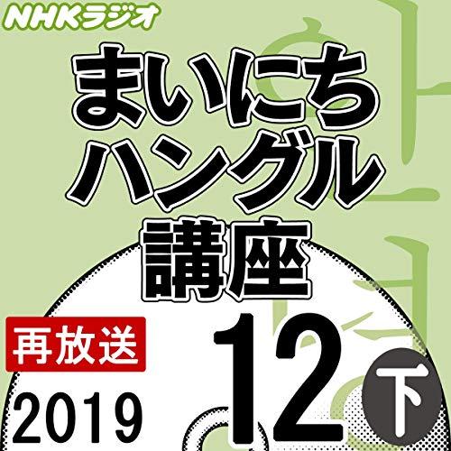 『NHK まいにちハングル講座 2019年12月号 下』のカバーアート