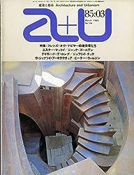 建築と都市 a+u (エー・アンド・ユー) 1985年3月号 特集:フレンズ・オヴ・ケビヤー