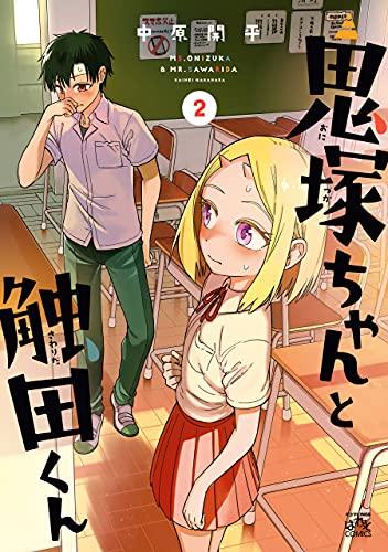 鬼塚ちゃんと触田くん: 2 (4コマKINGSぱれっとコミックス)