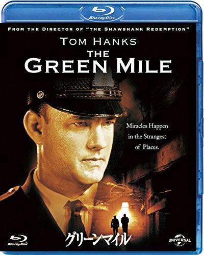 グリーンマイル[AmazonDVDコレクション] [Blu-ray]