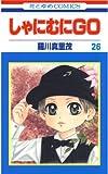 しゃにむにGO 26 (花とゆめコミックス)