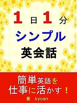 [kyoan]の1日1分シンプル英会話 簡単英語を仕事に活かす!: ~読むだけ速習法 no.2~