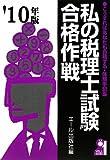 私の税理士試験合格作戦 2010年版 (YELL books)