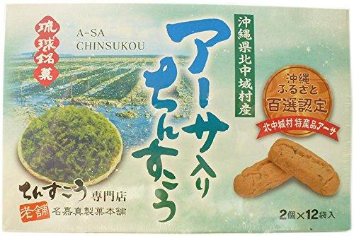 アーサ入り ちんすこう 24個入り×1箱 名嘉真製菓本舗 沖縄・北中城村特産のアオサを練り込んだ、ひと味違ったちんすこう 老舗専門店ならではの味と食感 ばらまきお土産にもぴったり