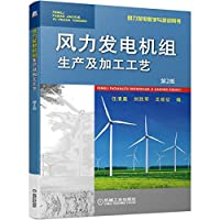 Wind turbine production and processing (2nd Edition)(Chinese Edition)