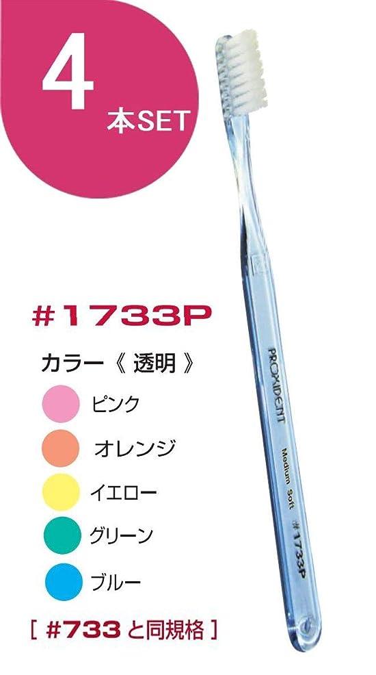 くちばし練る重荷プローデント プロキシデント スリムヘッド MS(ミディアムソフト) #1733P(#733と同規格) 歯ブラシ 4本