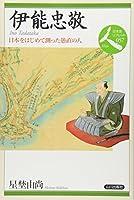 伊能忠敬―日本をはじめて測った愚直の人 (日本史リブレット人)