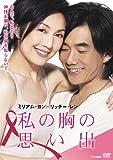 私の胸の思い出[DVD]
