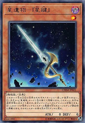 遊戯王 CHIM-JP021 星遺物-『星鍵』 (日本語版 レア) カオス・インパクト