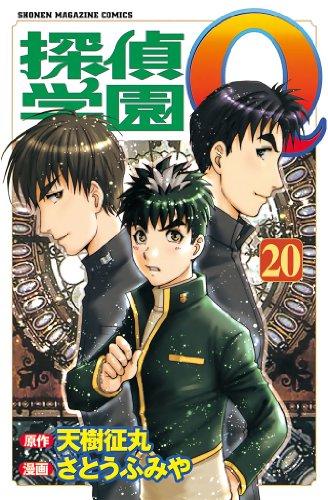 探偵学園Q(20) (週刊少年マガジンコミックス)