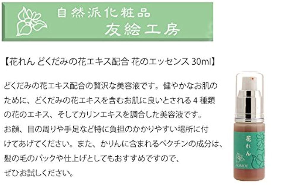 スプーン土器過激派美容液 オーガニック 無添加【花のエッセンス】