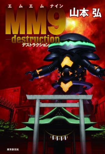 MM9―destruction― [単行本版]
