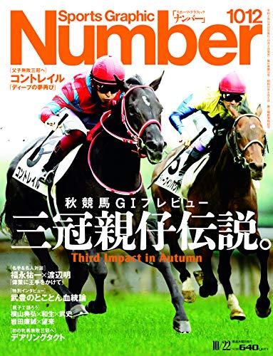 Number(ナンバー)1012号「三冠親仔伝説。」 (Sports Graphic Number (スポーツ・グラフィック ナンバー))