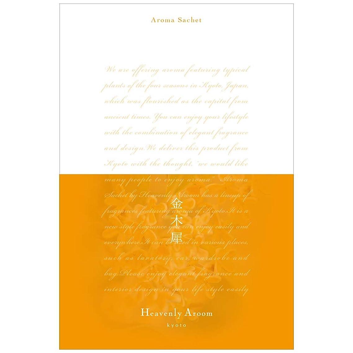 グレートオークベール理論的Heavenly Aroom アロマサシェL 金木犀